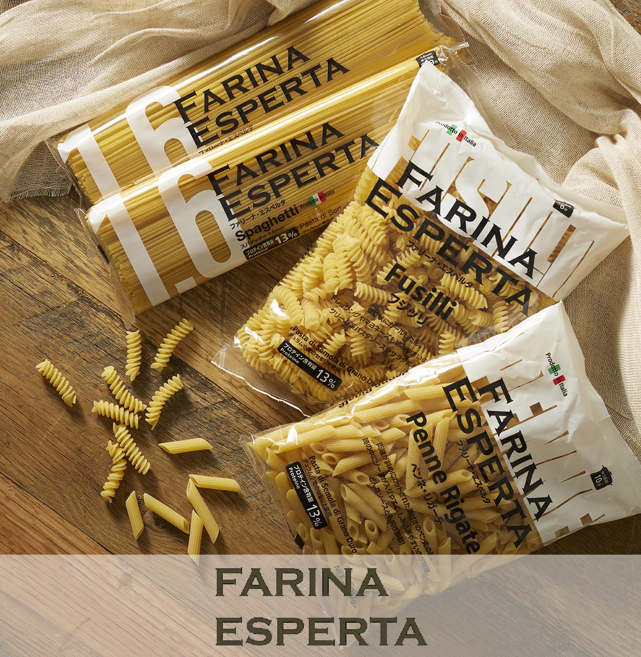 ファリーナ・エスペルタ
